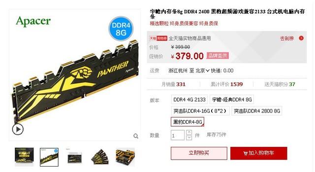 学习游戏两不误 宇瞻黑豹DDR4 2400喊你开学啦
