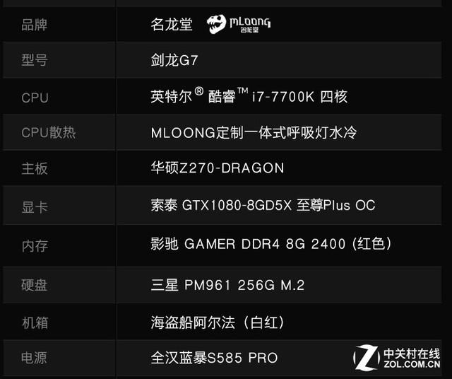 电竞血统 名龙堂7700K/GTX1080主机热卖