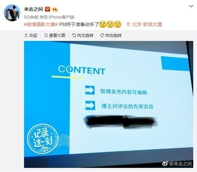 大V威胁卸载微博客户端 新浪这次会妥协吗?