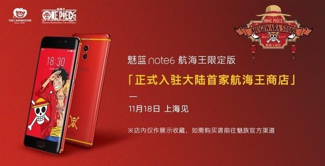 魅蓝Note6航海王版受热捧 官方店都不淡定了