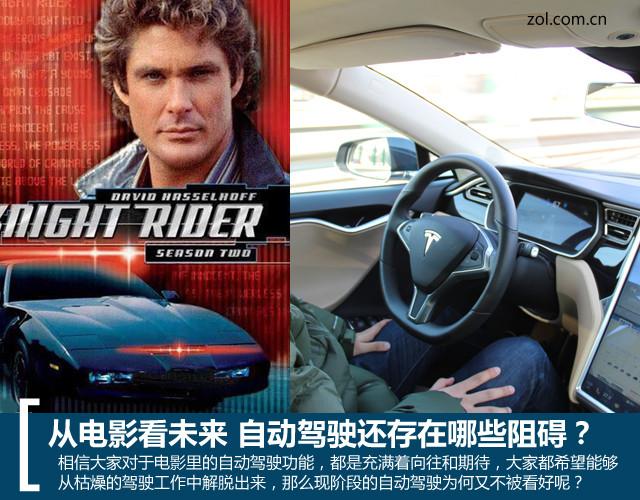 从电影看未来 自动驾驶还有哪些阻碍?
