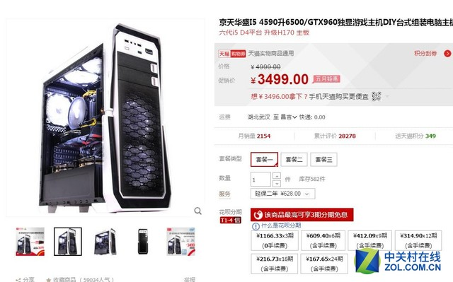 为体验而生 6500/GTX960游戏主机3499元