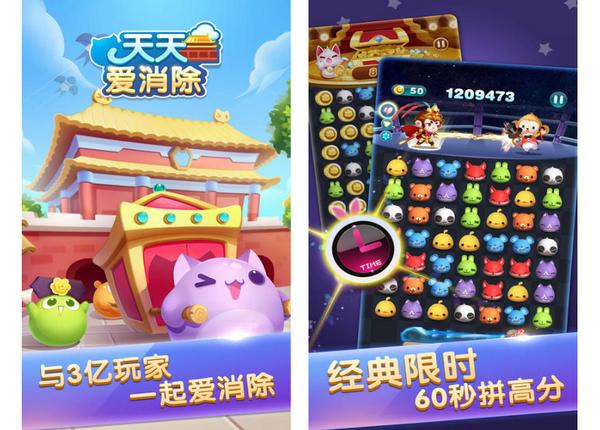 """8.10佳软推荐:消消一""""夏""""、乐不思""""暑"""""""