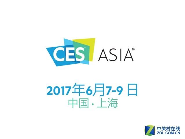 CES ASIA 2017前瞻:物联网和车联网受关注