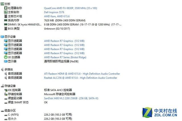 出乎意料 戴尔灵越游匣Speed AMD版评测