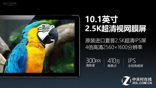 酷玩节首发 昂达2.5K屏新V18 Pro抢先看