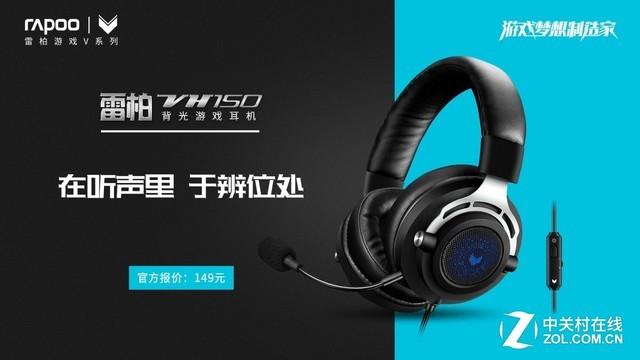 FPS利器 雷柏VH150背光游戏耳机上市