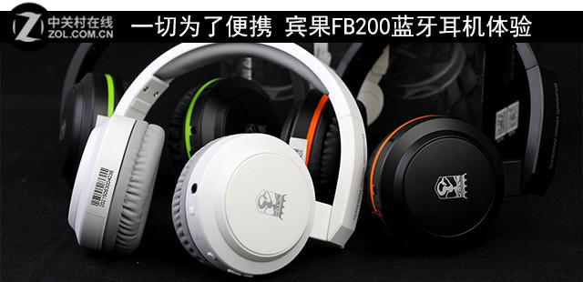 一切为了便携 宾果FB200蓝牙耳机体验