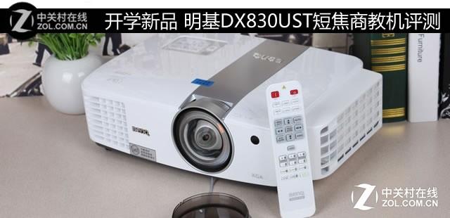 开学新品 明基DX830UST短焦商教机评测