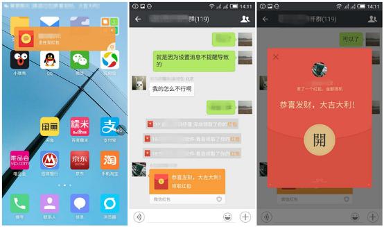 腾讯抢红包神器登App Store  iPhone抢红包攻略