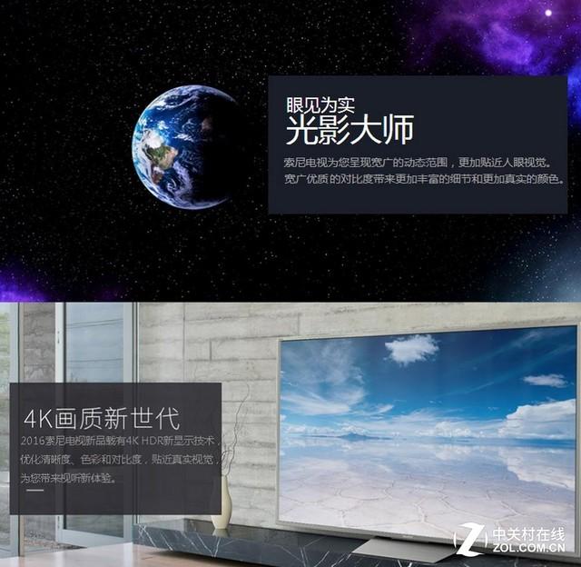 眼见为实光影大师 索尼55英寸电视售8199