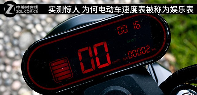 实测 为何电动车速度表被称为娱乐表
