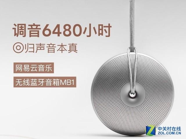 网易云音乐推出MB1无线蓝牙音箱,外观神似玉璧