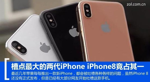 槽点最大的两代iPhone iPhone8竟占其一