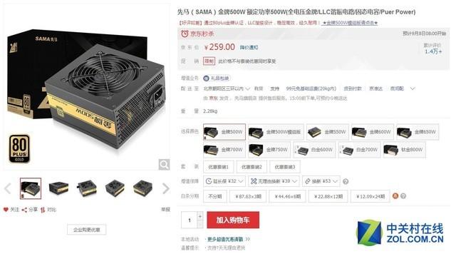 金牌电竞 先马金牌500W京东售价259元