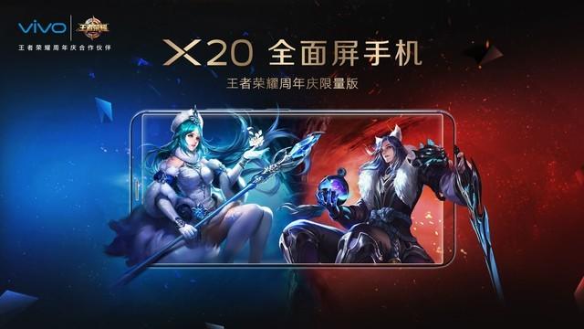 视野更广 vivo X20将推王者荣耀限量版