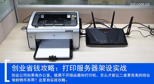 创业省钱实战:打印服务器架设实战