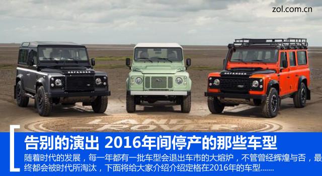 告别的演出 2016年间停产的那些车型