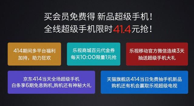 乐视手机全面支持六模全网通新标准 AI将发布