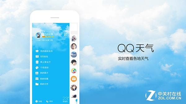 界面焕然一新 Android QQ6.0正式版发布