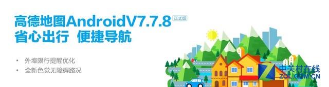 高德地图V7.7.8正式版发布:步行导航升级