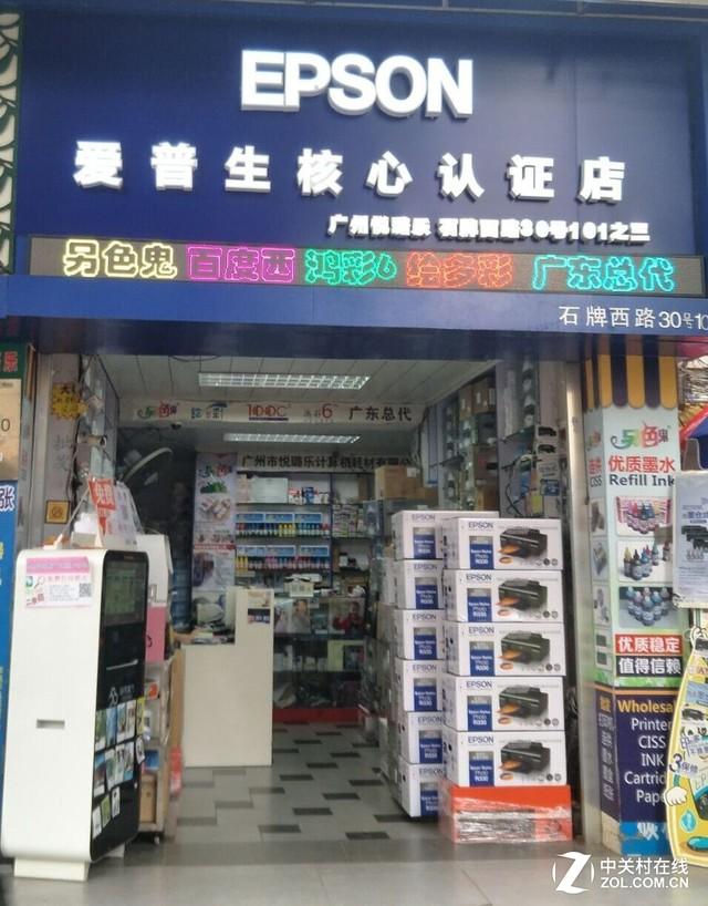 爱普生喷墨打印机R330广州仅售1600元