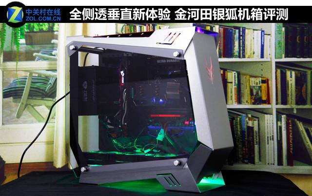 全侧透垂直新体验 金河田银狐机箱评测