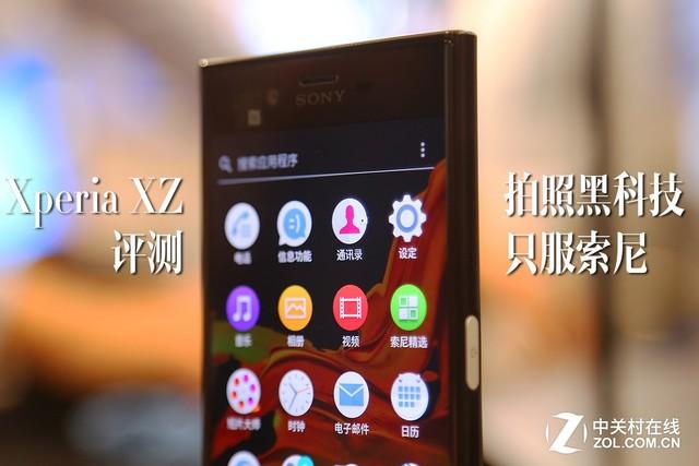 索尼Xperia XZ评测 拍照黑科技只服索尼