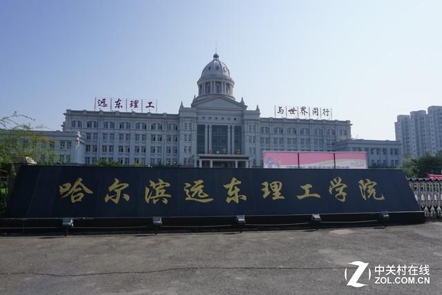 校园行 哈尔滨远东理工学院站图片