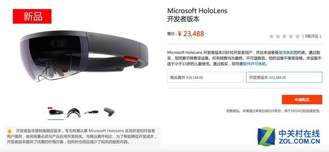 微软混合现实神器HoloLens眼镜国行首发:2.3万起