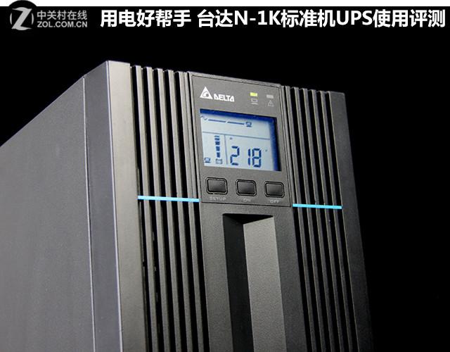 用电好帮手 台达N-1K标准机UPS使用评测
