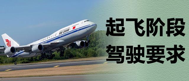装X神技 5分钟教会你假装驾驶波音747