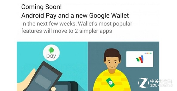 对抗Apple Pay 谷歌将推出Android Pay