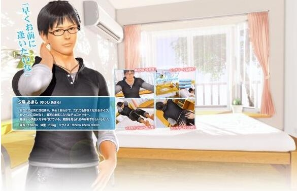 完美身材 I社新作《VR男友》:妹子有福
