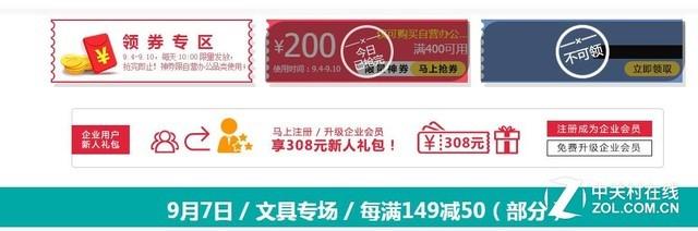 京东开学季:办公设备抢5折神券及E卡