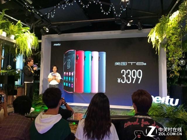 自拍神机美图T8s发布 前置双摄售3399元
