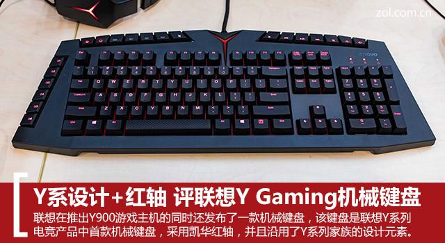 联想Y Gaming机械键盘外观延续了Y系列笔记本电脑的硬朗风格,键盘中间位置的标识可以看到联想ideacentre Y系列台式游戏主机的印记,机身一周流线型设计也符合Y系列家族的审美。可拆卸橡胶手托设计让Y Gaming机械键盘更加易用,音频输入输出以及USB HUB功能体现了实用性。