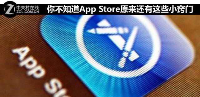 你不知道App Store原来还有这些小窍门