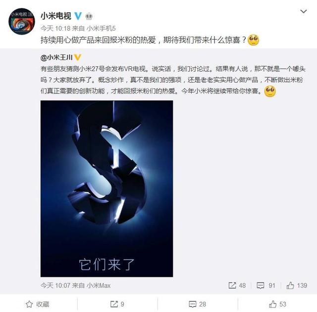 小米27日发布VR电视?高管回应:不发!