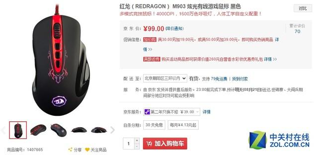 1600万色背光 红龙起源鼠标超值99元