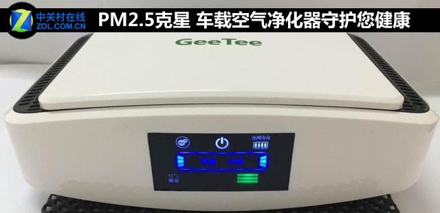 PM2.5克星 车载空气净化器守护您健康
