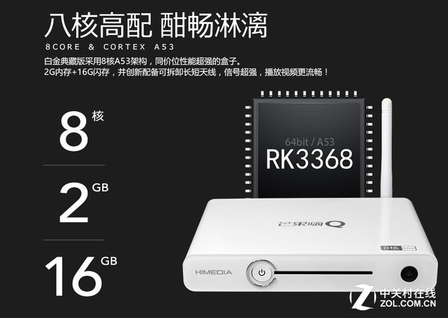 八核高配 海美迪HD600A白金版TV盒上市