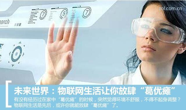 """未来世界:物联网生活让你放肆""""葛优瘫"""""""