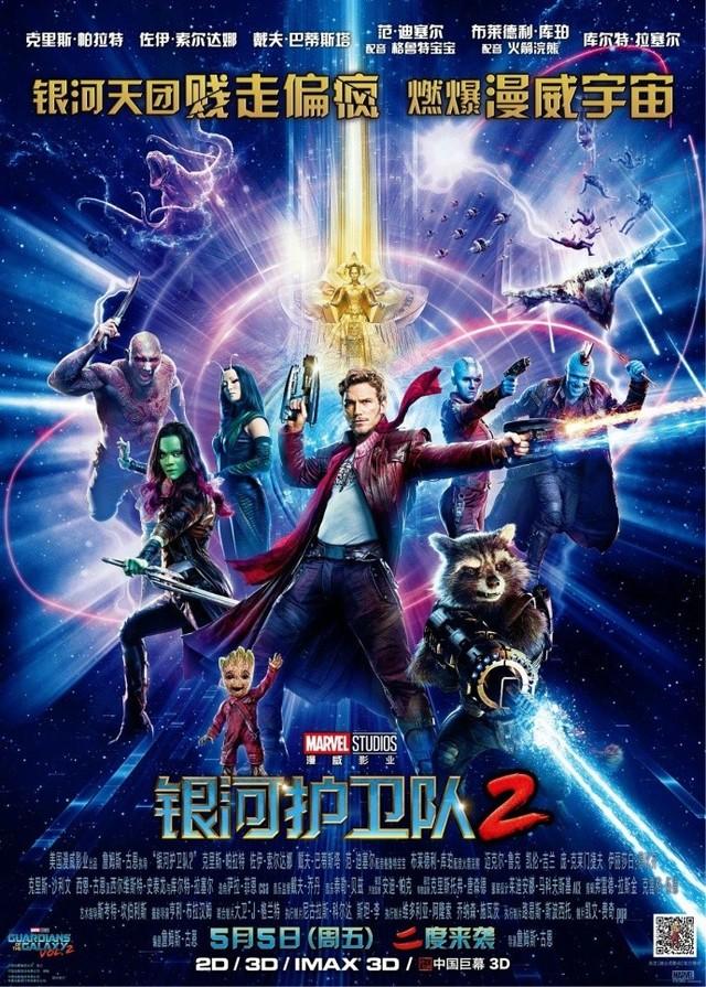 《银河护卫队2》定档5月5日 同步北美