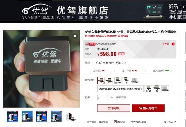 能连手机的胎压监测 优驾胎压版仅598元