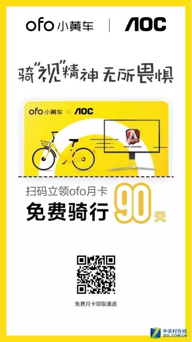 来自AGON的骑士勋章 ofo小黄免费骑行90天
