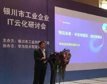 银川市工业企业IT云化研讨会成功举办