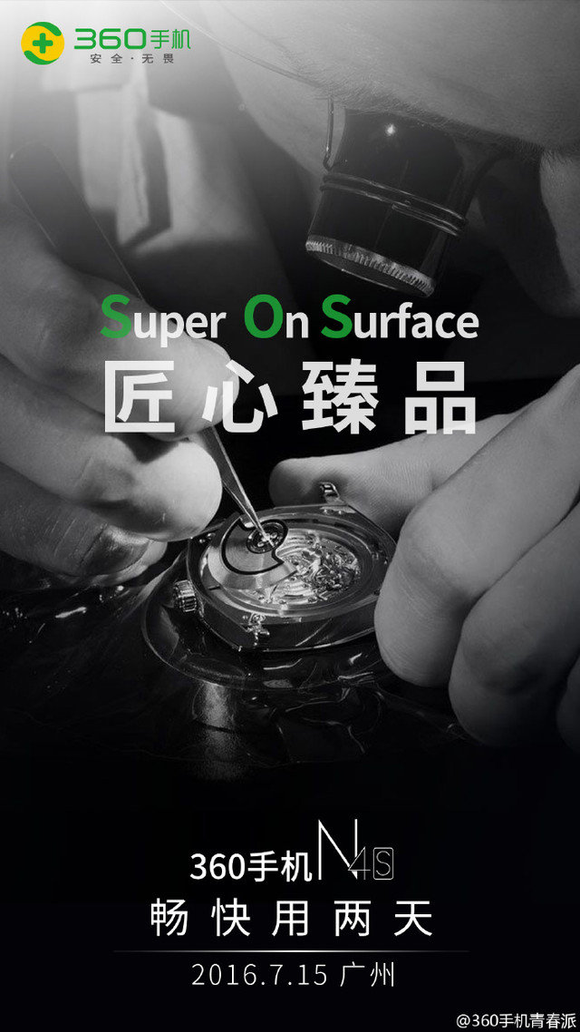 畅快用2天 360手机N4S将于7.15广州发布