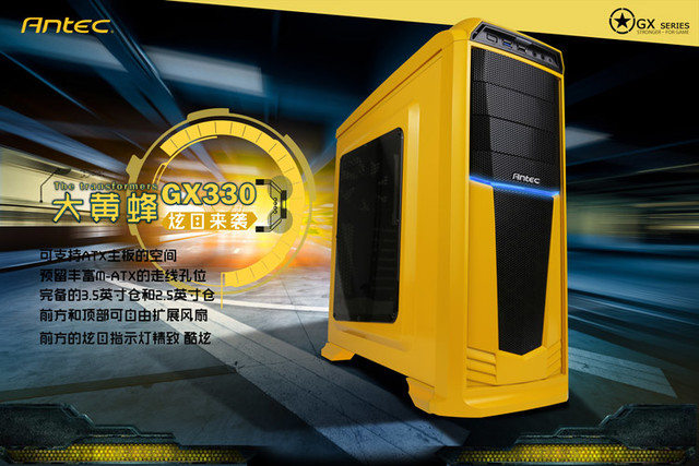 Antec GX330 酷炫大黄蜂机箱