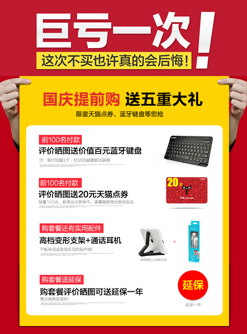 昂达oBook11 Plus携V80 Plus特惠迎国庆